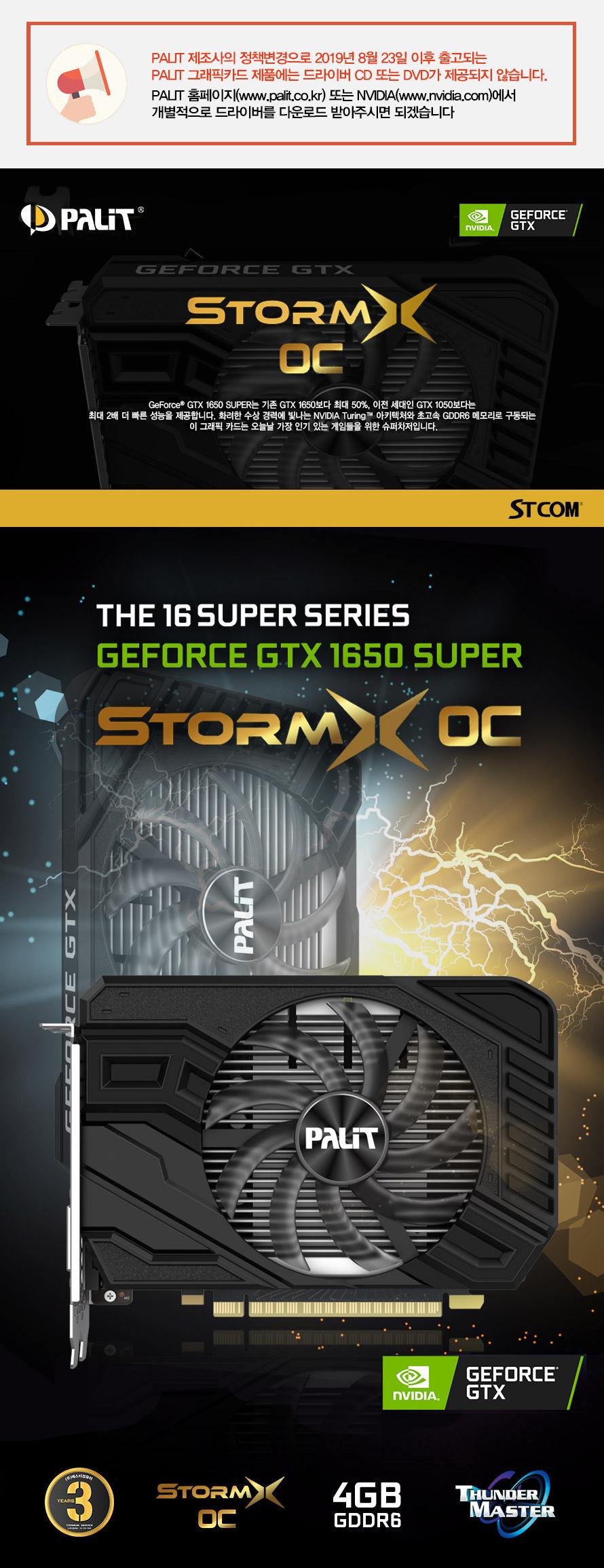 PALIT  지포스 GTX 1650 SUPER STORM X OC D6 4GB