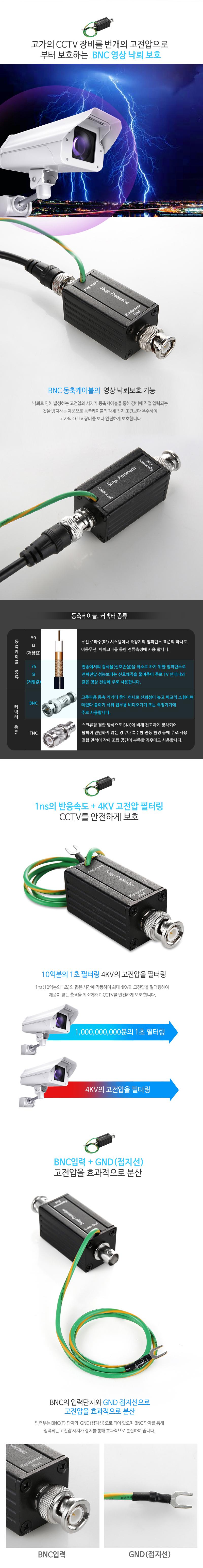 이지넷유비쿼터스  NEXT-1601SP 서지보호기