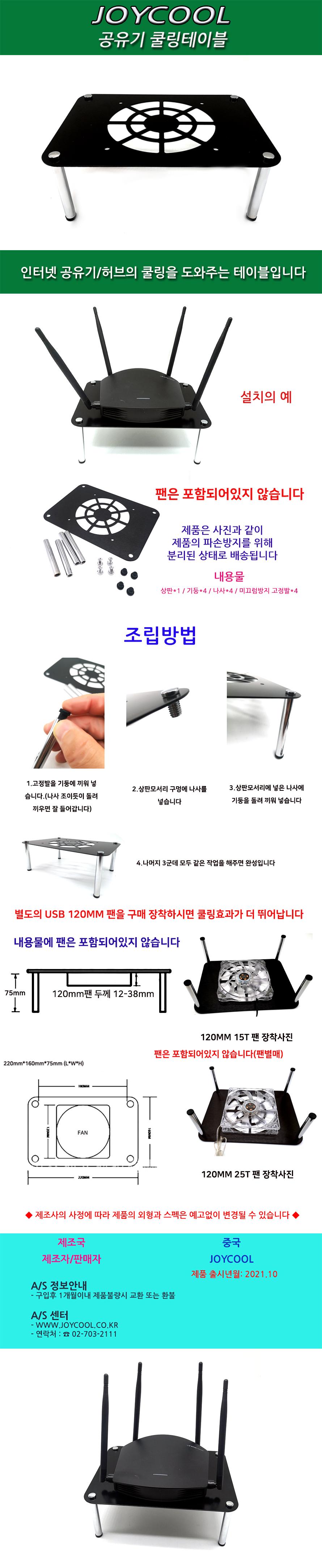 조이쿨 공유기 쿨링 테이블