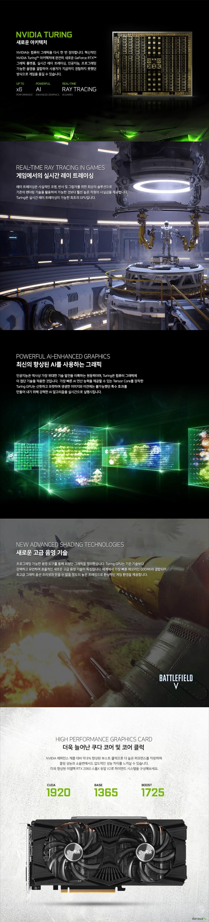 이엠텍 HV 지포스 RTX 2060 STORM X Dual V2 OC D6 6GB