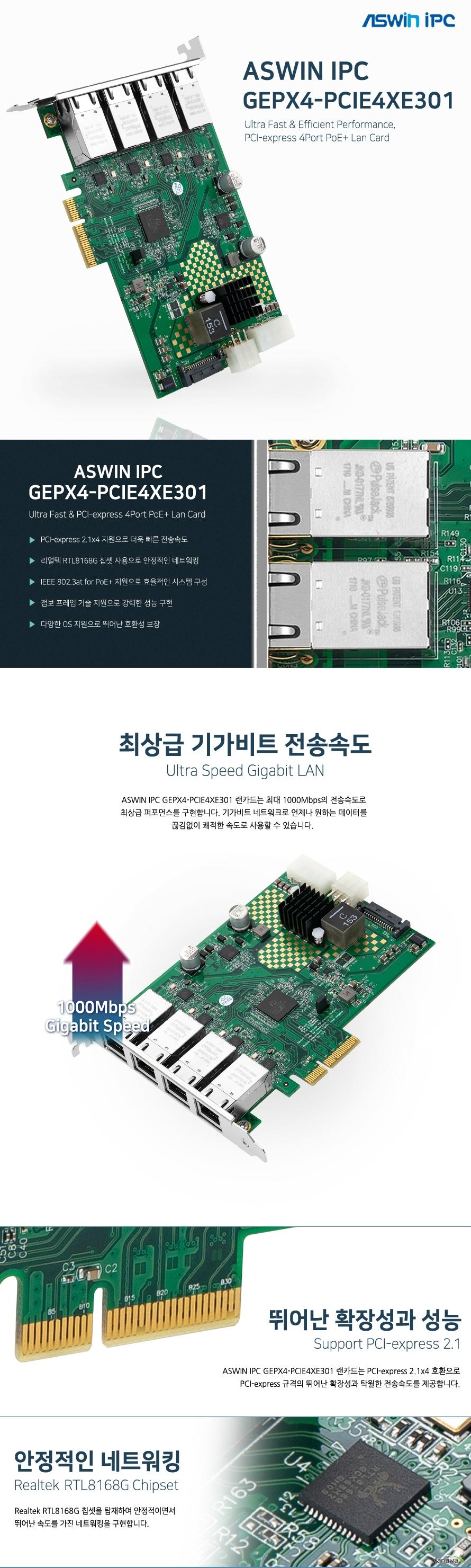 에즈윈아이피씨 GEPX4-PCIE4XE301 랜카드  제품 상세 정보       인터페이스 pcie2.1 x4 지원 스펙 10 100 1000mbps PoE+ 2포트 서비스 센터 에즈윈아이피씨 02 718 0114    내용물      사용자 설명서     드라이버 설치 cd