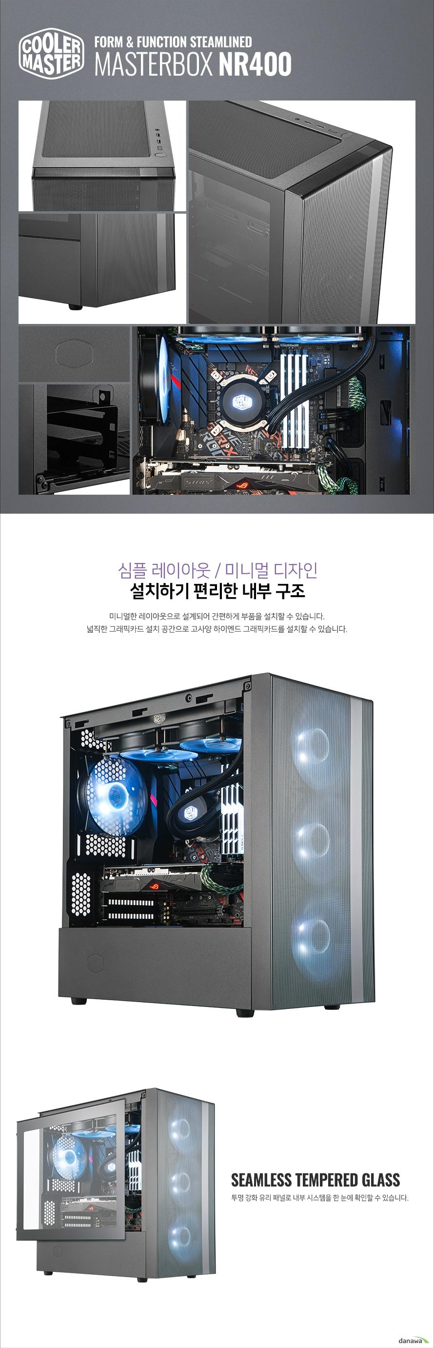 쿨러마스터  MasterBox NR400 강화유리