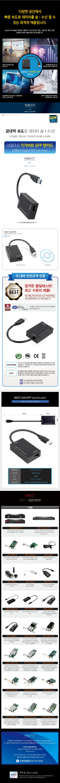 이지넷유비쿼터스  NEXT-2201SFP USB 3.0 기가비트 랜카드