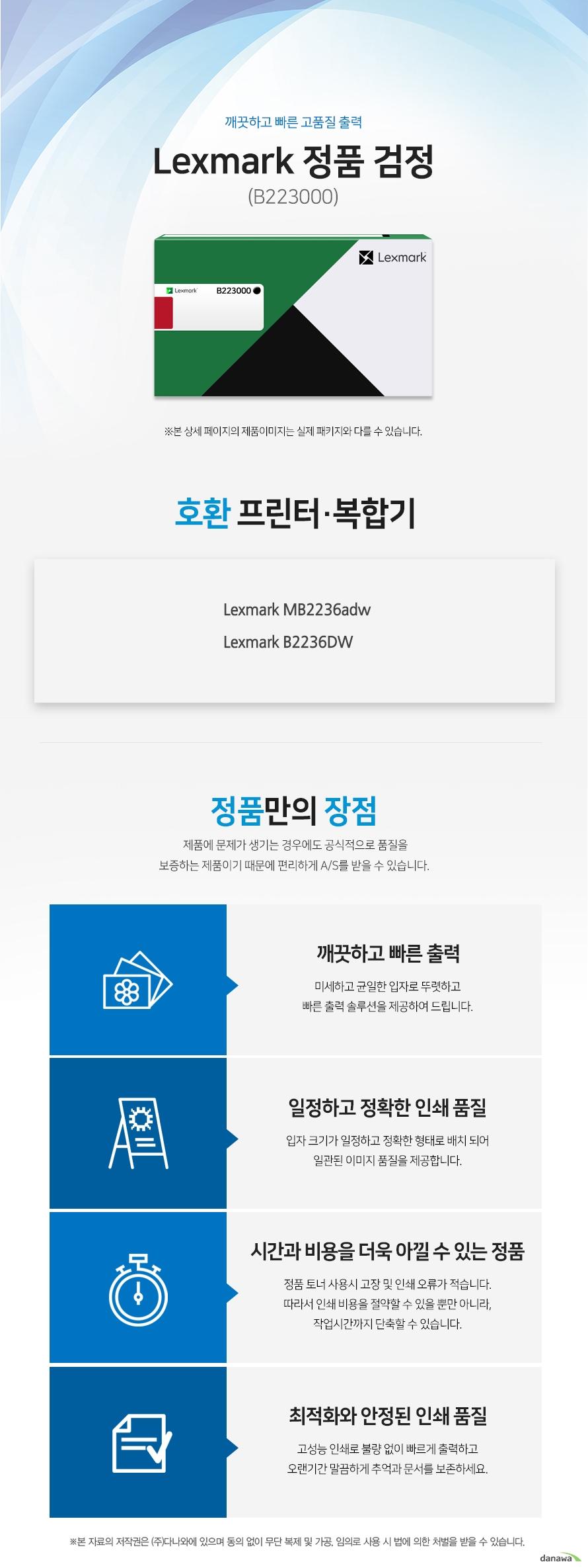 Lexmark 정품 B223000 검정