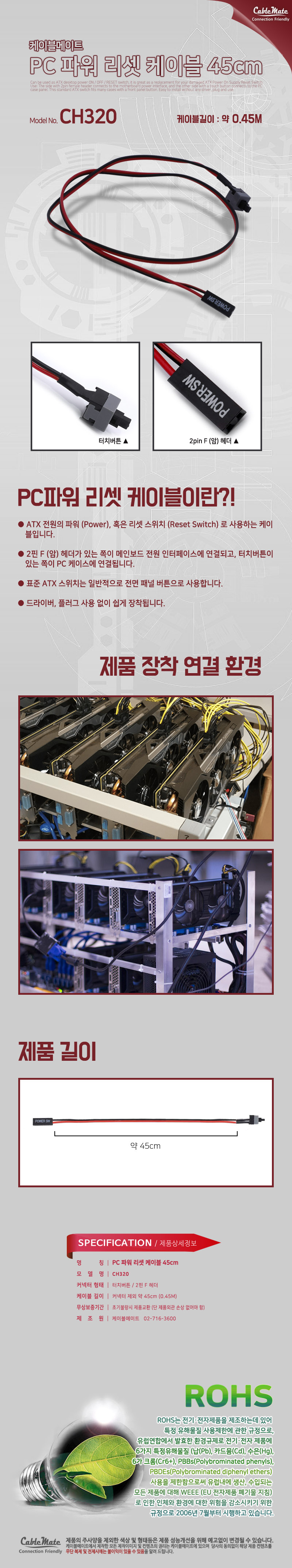 CABLEMATE PC 파워 리셋 케이블 (CH320) (0.45m)