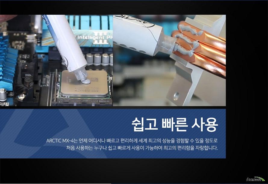 쉽고 빠른 사용 ARCTIC MX4는 언제 어디서나 빠르고 편리하게 세계 최고의 성능을 경험할 수 있을 정도로 처음 사용하는 누구나 쉽고 빠르게 사용이 가능하여 최고의 편리함을 자랑합니다.