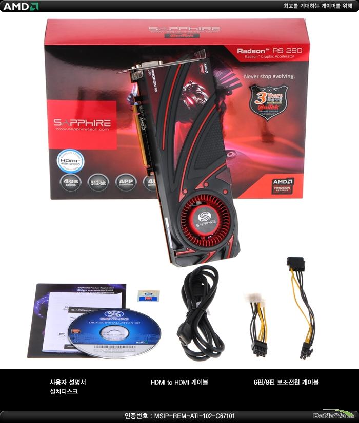 SAPPHIRE 라데온 R9 290 D5 4GB 패키지 구성