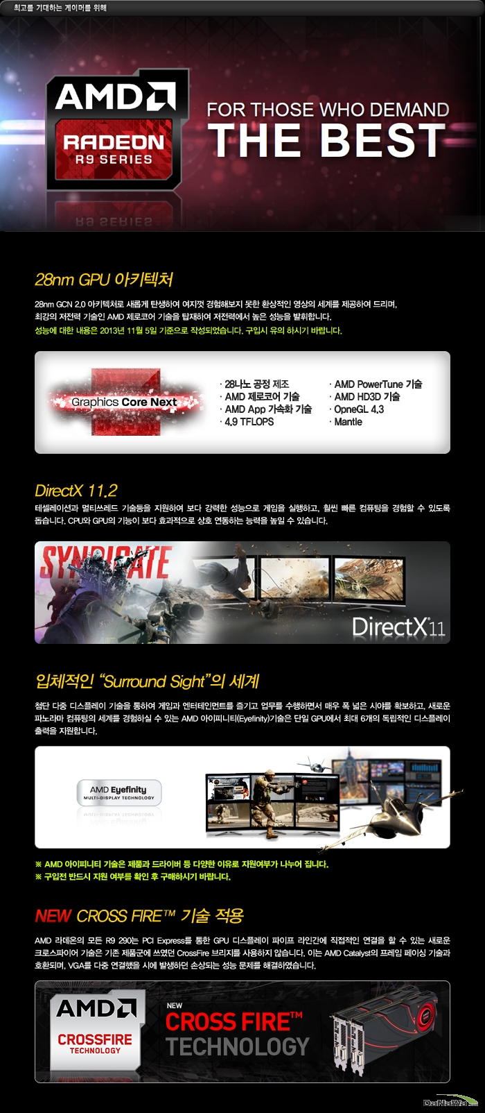 SAPPHIRE 라데온 R9 290 D5 4GB의 제품 기술설명