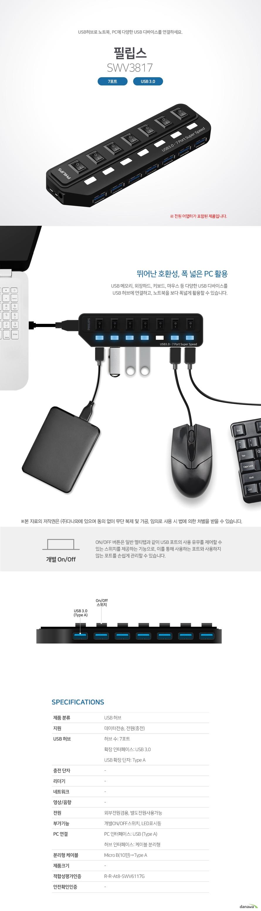 필립스 SWV3817 (7포트/USB 3.0)