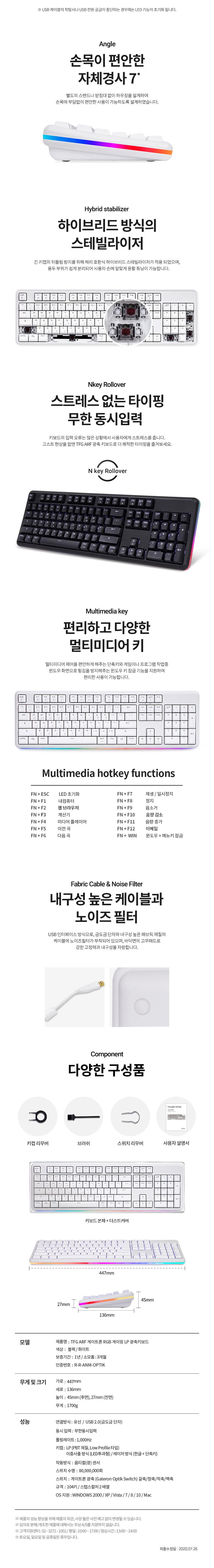 한성컴퓨터 TFG ARF 게이트론 RGB 게이밍 LP 광축키보드 (화이트, 갈축)