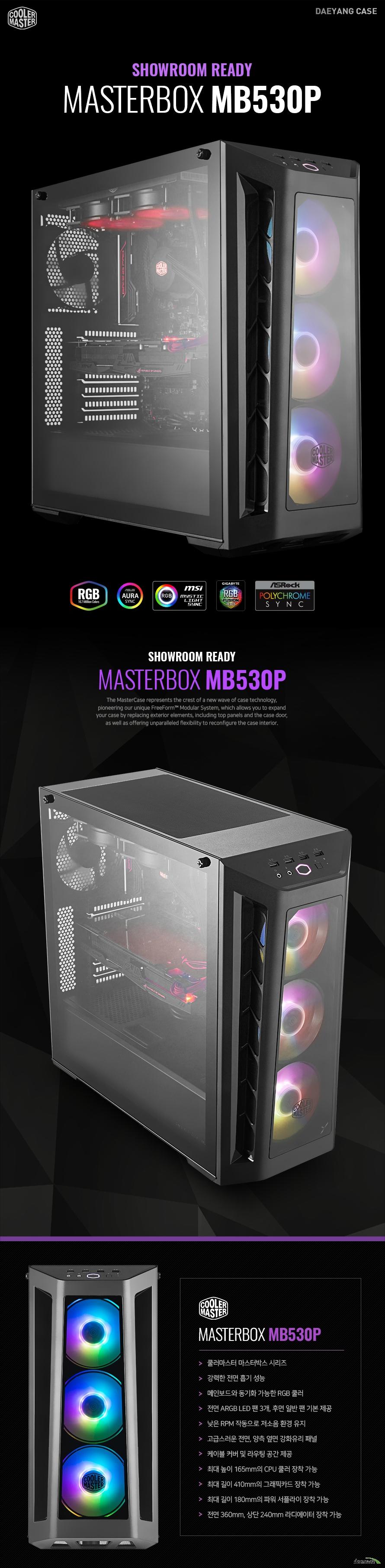 쿨러마스터  MasterBox MB530P RGB 강화유리