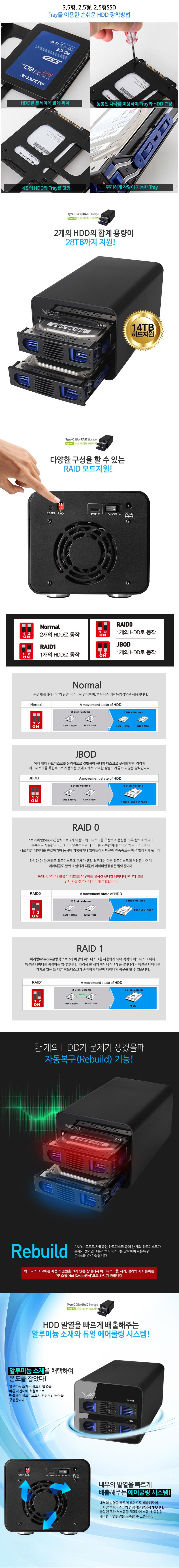 이지넷유비쿼터스 넥스트 NEXT-702TC RAID (2TB)