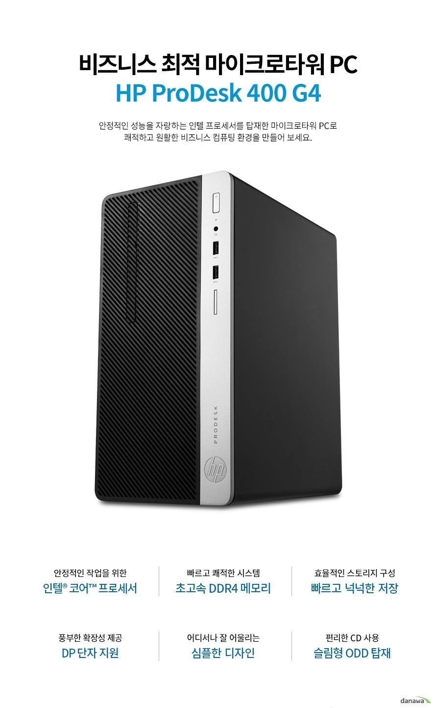 HP 프로데스크 400 G4 MT 2HB20PA (SSD 250GB + 1TB)[촬영상품]