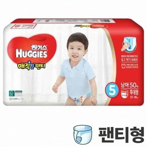 하기스  2019 매직핏 팬티 5단계(특대형) 남 50매 *7팩 (350매)_이미지