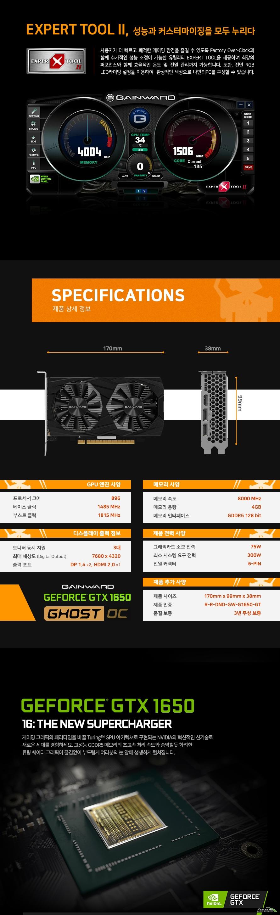 GAINWARD  지포스 GTX 1650 고스트 OC D5 4GB