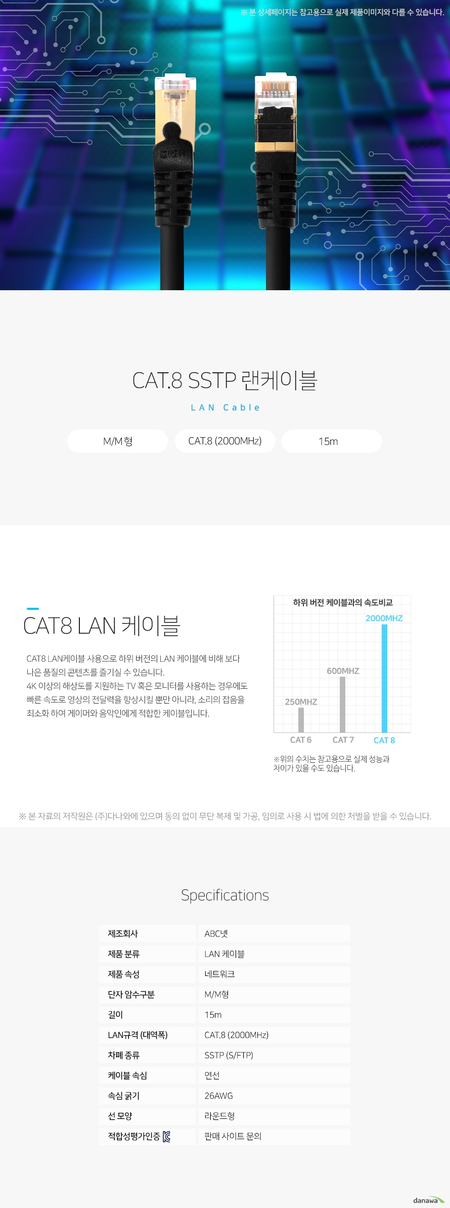 ABC넷 CAT.8 SSTP 랜케이블 (15m) 상세 스펙 LAN 케이블 / 네트워크 / M/M형 / CAT.8 (2000MHz) / SSTP (S/FTP) / 연선 / 26AWG / 라운드형 / RJ45 / RJ45