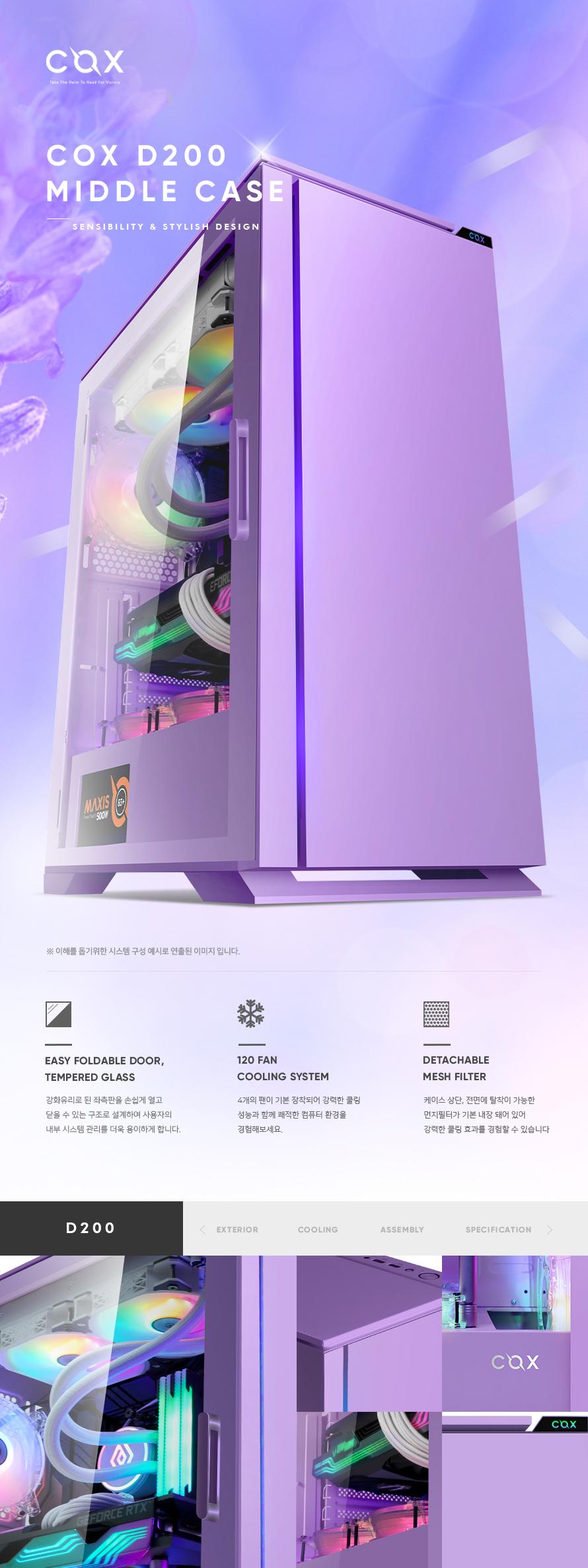 COX D200 강화유리 (라벤더)