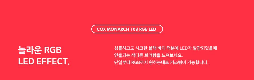 COX  모나크108 교체축 RGB 한영 이중사출 PBT 체리 키보드(적축)