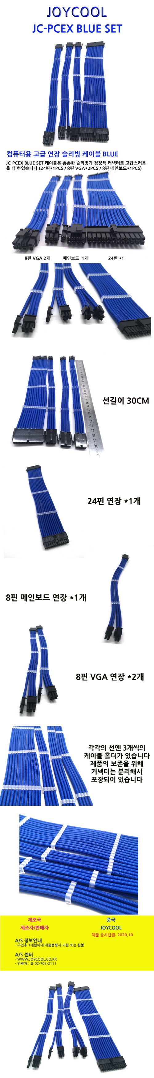 조이쿨 컴퓨터용 고급 연장 슬리빙 케이블 BLUE (JC-PCEX BLUE SET, 0.3m)
