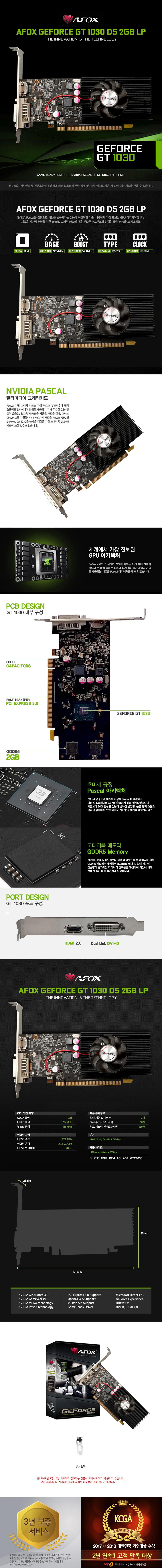 AFOX 지포스 GT1030 D5 2GB LP AXLE VISION