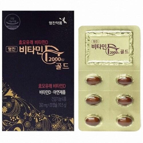 영진약품 효모유래 비타민D 2000IU 30정 (1개)_이미지