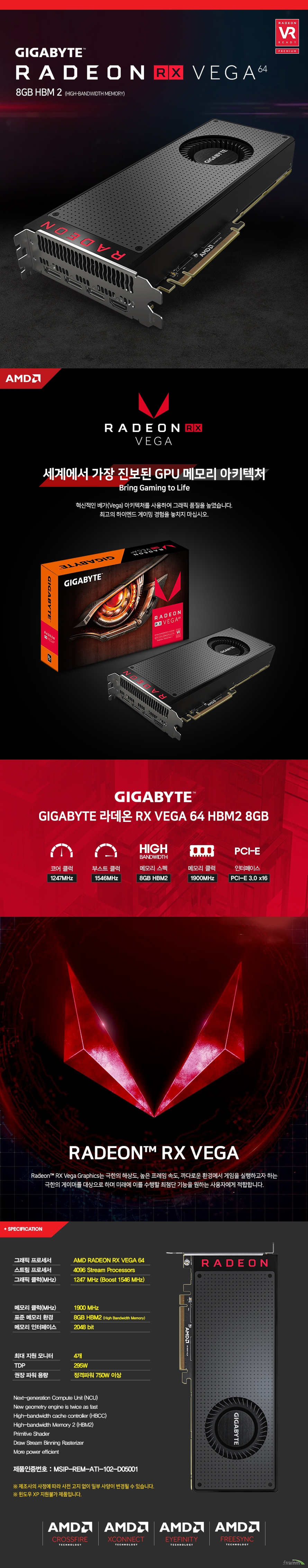 GIGABYTE 라데온 RX VEGA 64 HBM2 8GB 블랙 가등록 DB