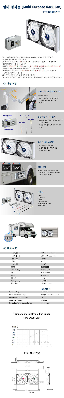 TITAN  멀티 냉각팬 TTC-SC09TZ