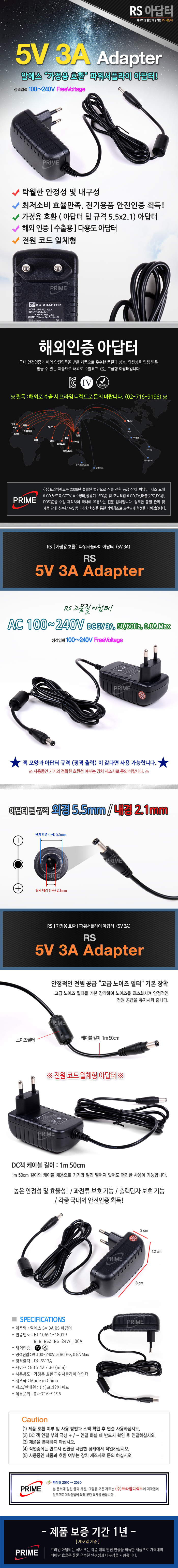 RS어댑터  5V 3A 어댑터(외경5.5mm 내경 2.1mm)