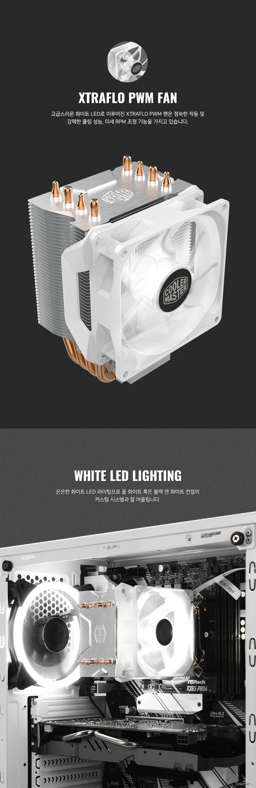 쿨러마스터  HYPER H410R(WHITE)