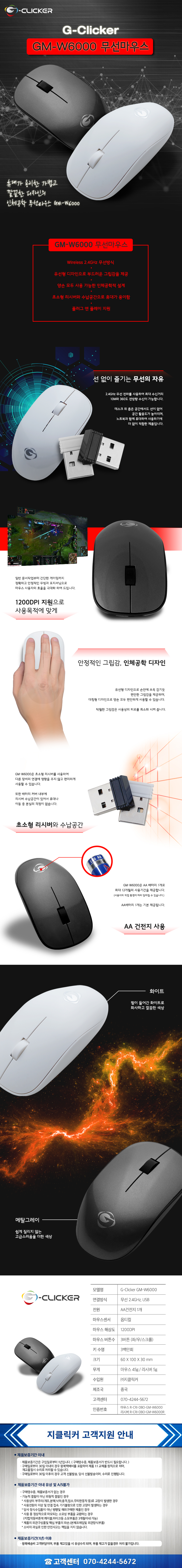 지클릭커 G-Clicker GM-W6000 무선 마우스 (메탈그레이)