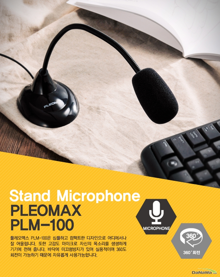 PLEOMAX PLM-100 메인이미지와 주요기능설명 이미지