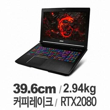MSI GT시리즈 GT63 Titan 8SG 파워팩 퓨어 (SSD 512GB)
