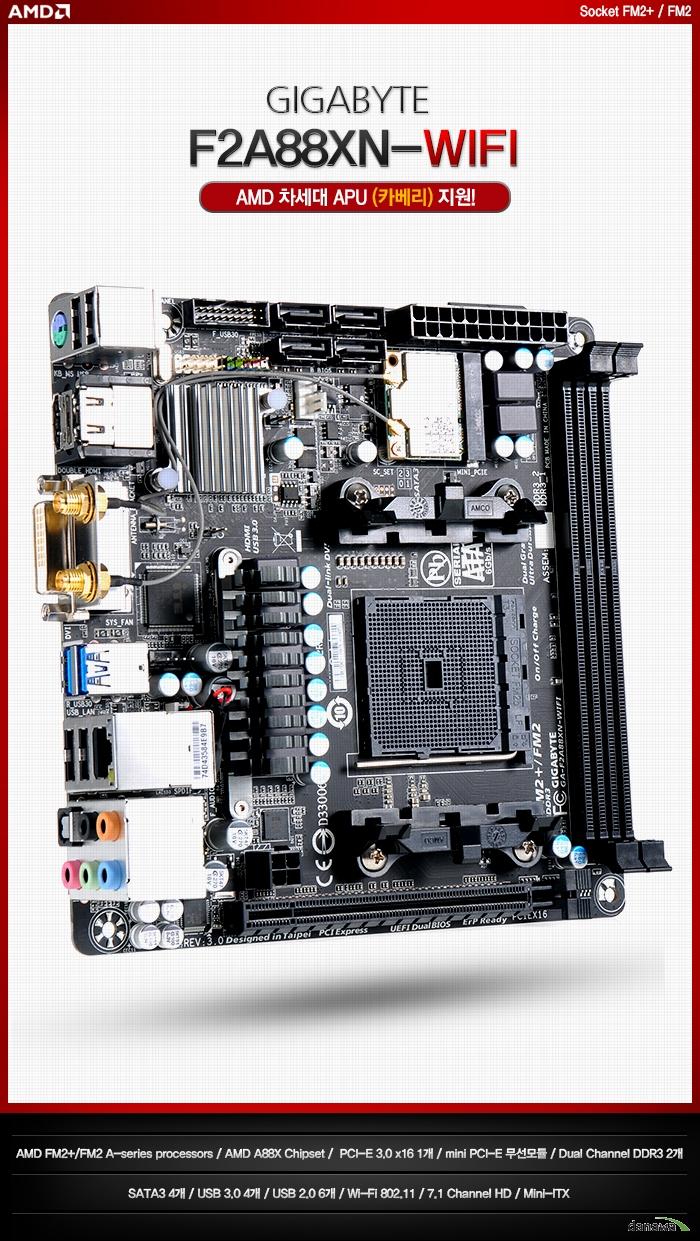 GIGABYTE GA-F2A88XN-WIFI 메인 이미지