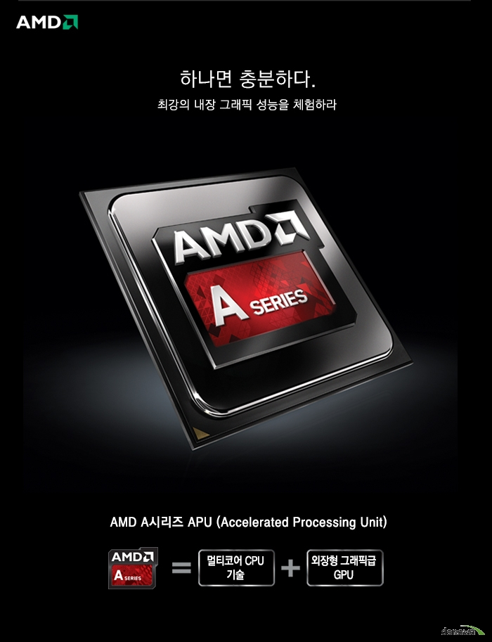 AMD A Series 설명