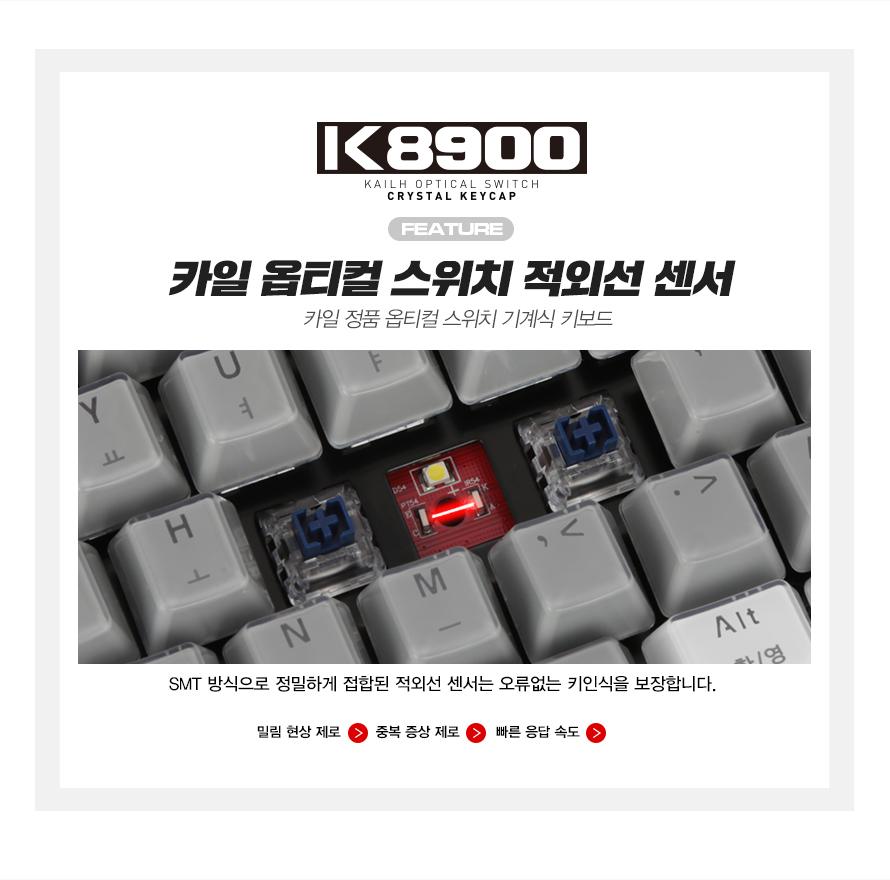 ABKO HACKER K8900 카일 광축 완전방수 어반그레이(V2, 리니어)