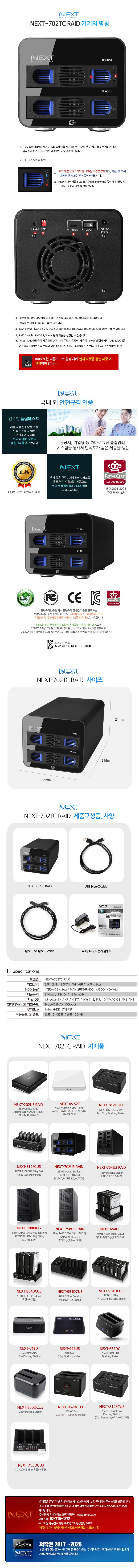 이지넷유비쿼터스 넥스트 NEXT-702TC RAID (4TB)