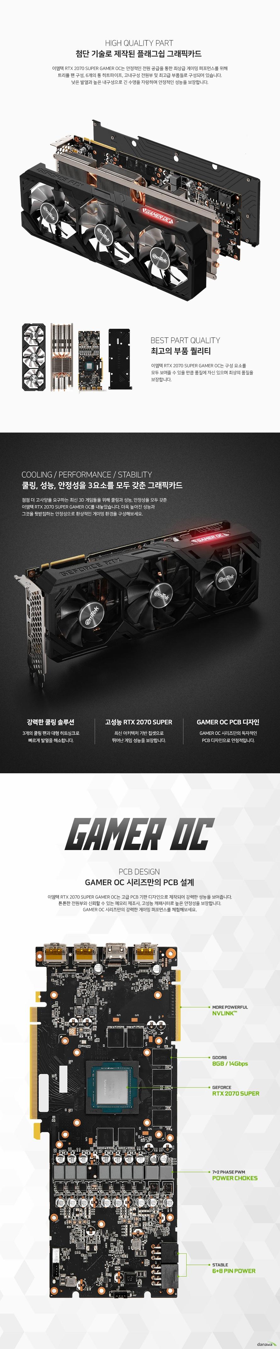 이엠텍 지포스 RTX 2070 SUPER GAMER OC D6 8GB
