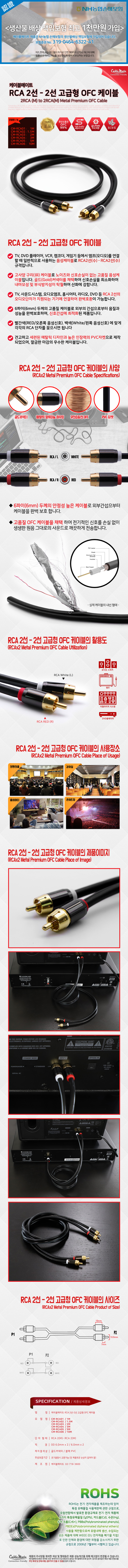 CABLEMATE  2RCA to 2RCA 고급형 케이블(1m, CM-RCA01)
