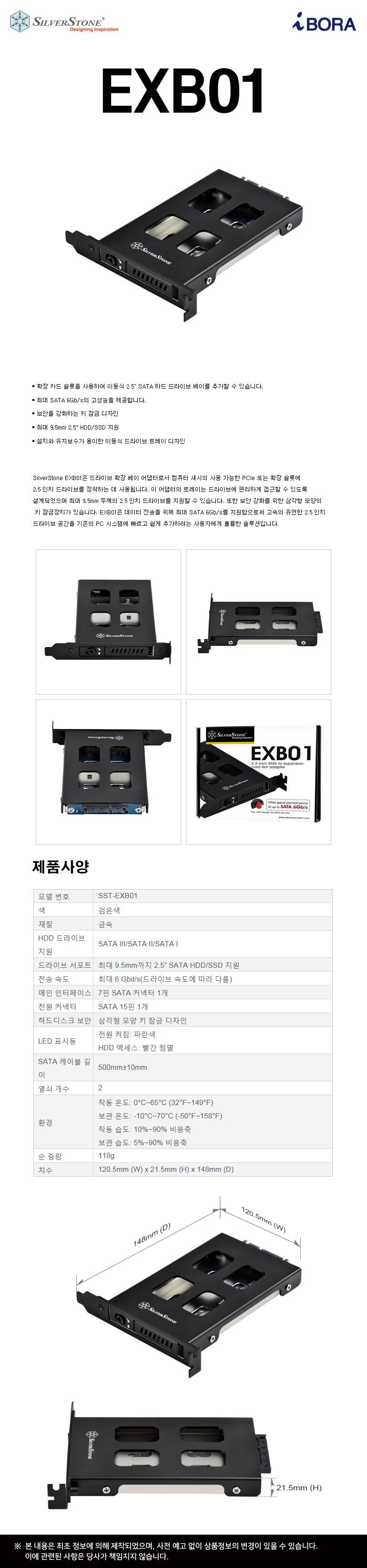 SilverStone  SST-EXB01