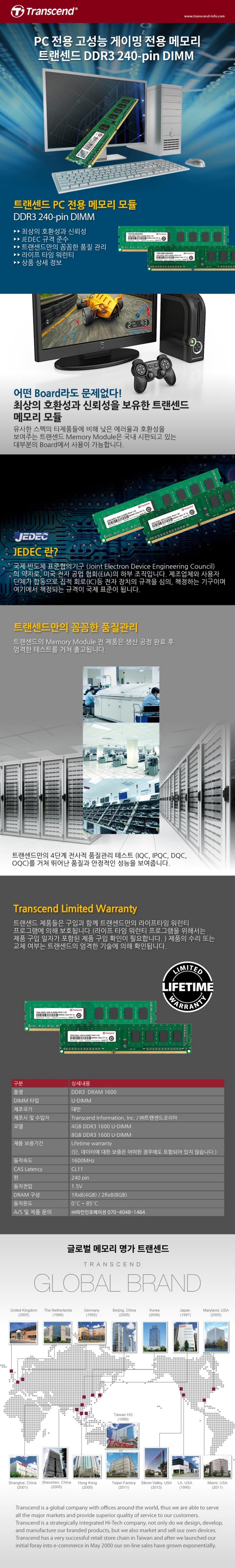 트랜센드  DDR3 4G PC3-12800