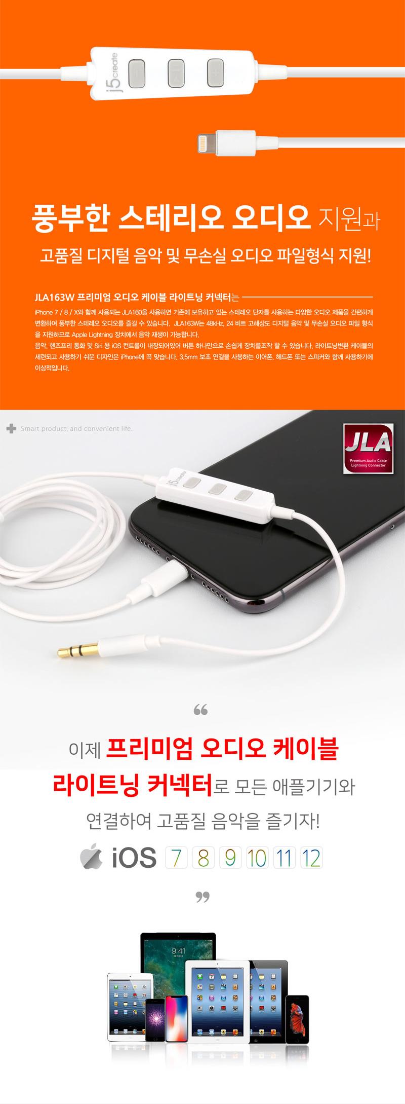j5create  프리미엄 오디오 케이블 라이트닝 커넥터 (JLA163W)(1m)