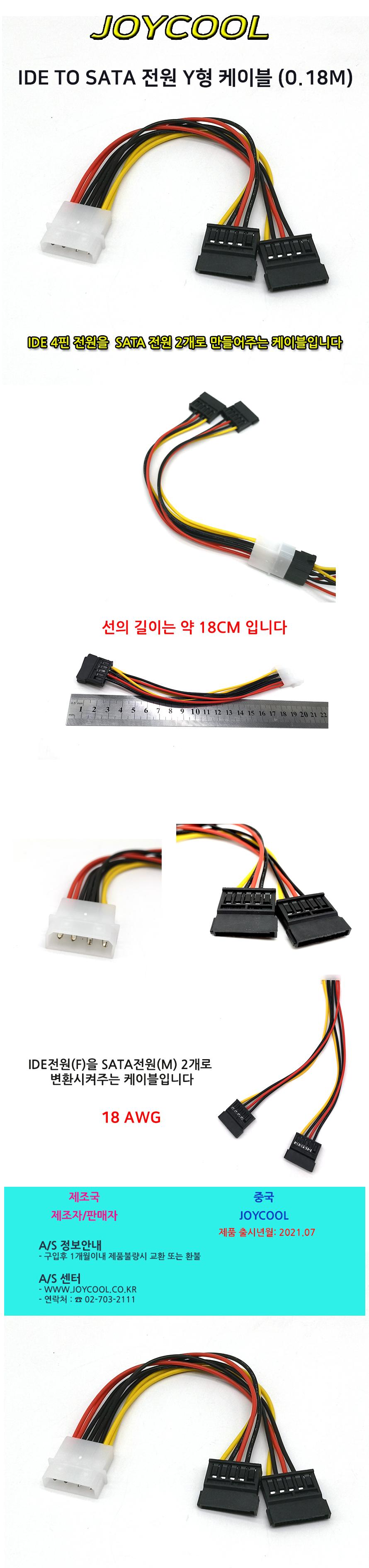조이쿨 IDE to SATA 전원 Y형 케이블 (0.18m)