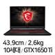 MSI GL시리즈 GL75 Leopard 10SCSR 16GB램 (SSD 512GB)_이미지