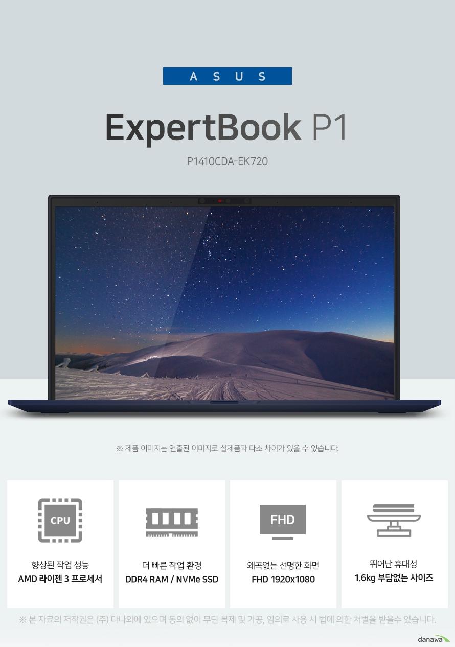 ASUS ExpertBook P1 P1410CDA-EK720 (SSD 256GB)