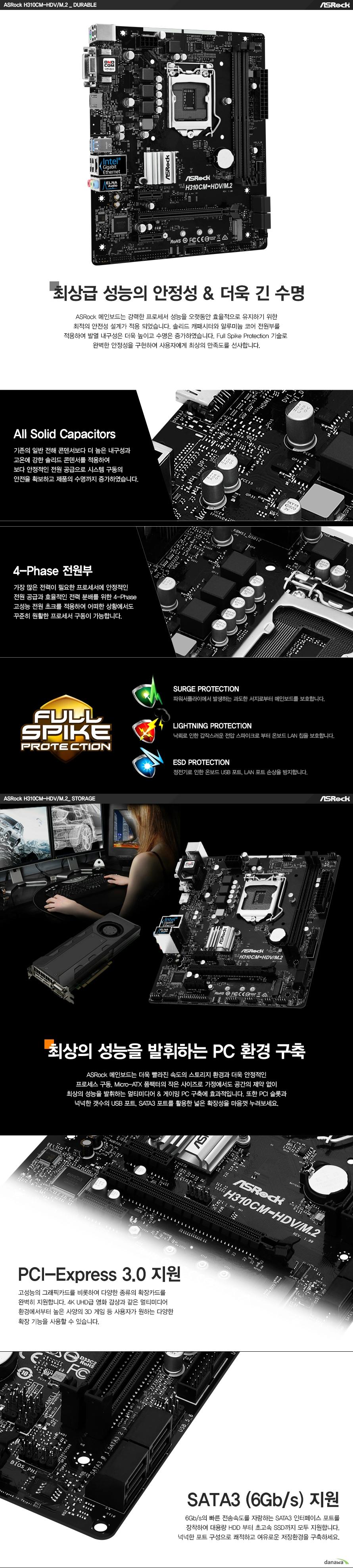 ASRock  H310CM-HDV/M.2 디앤디컴
