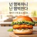 킹치킨버거 구독 4주 이용권