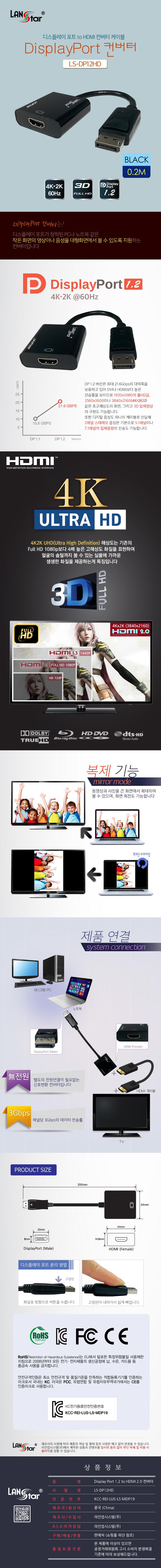 라인업시스템 LANSTAR DisplayPort 1.2 to HDMI 2.0 컨버터 (LS-DP12HD)