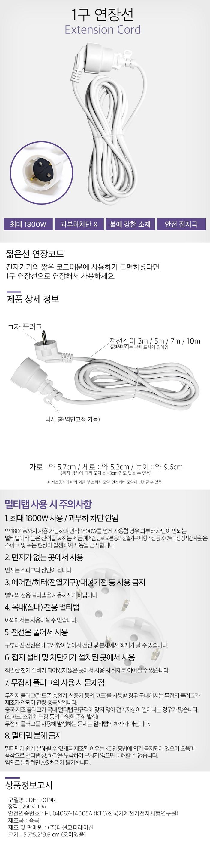 대현코퍼레이션 써지오 1구 멀티탭 연장선(5m)