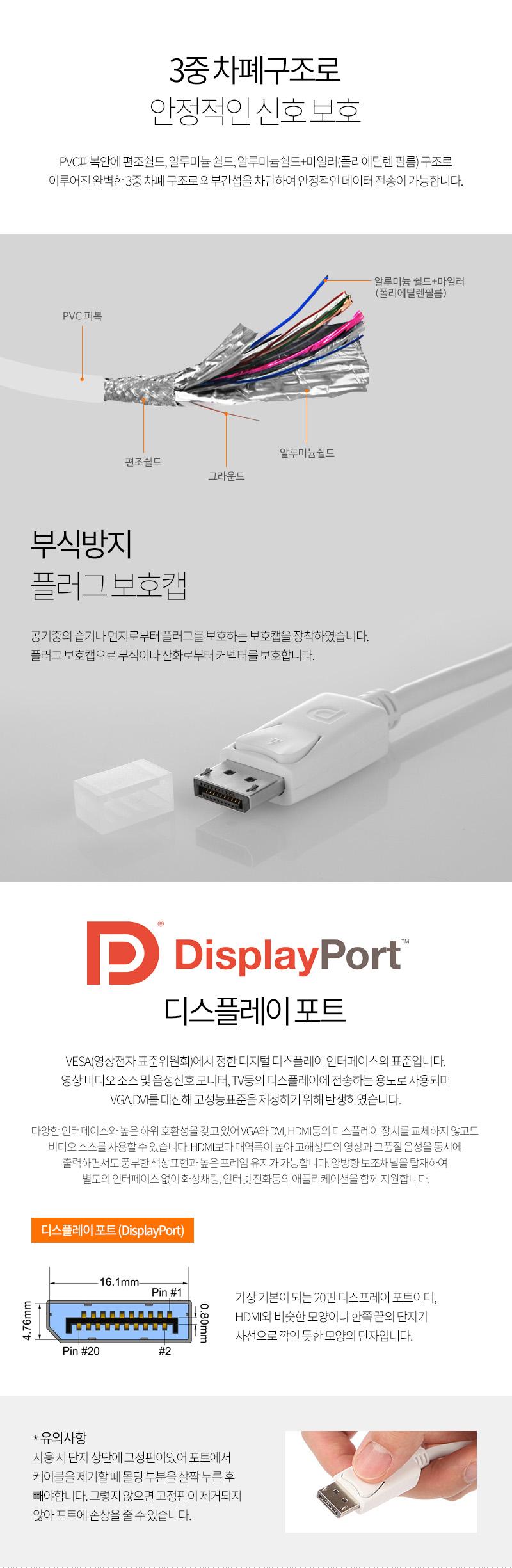 j5create DisplayPort to HDMI 케이블 (JDC158) (1.8m)