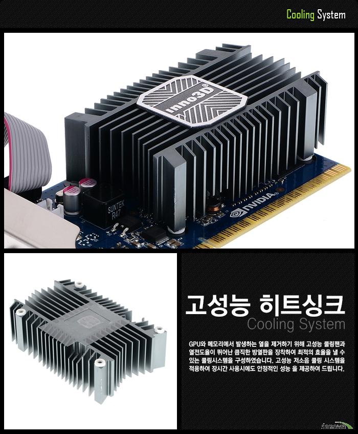 inno3D Mach inno3D 지포스 GT730 D3 1GB LP 무소음 제품 쿨링 시스템성능